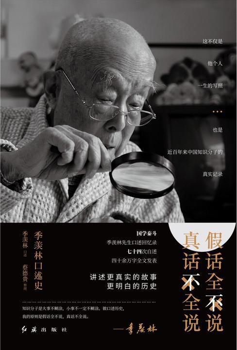 假话全不说,真话不全说:季羡林口述史(2019修订版)