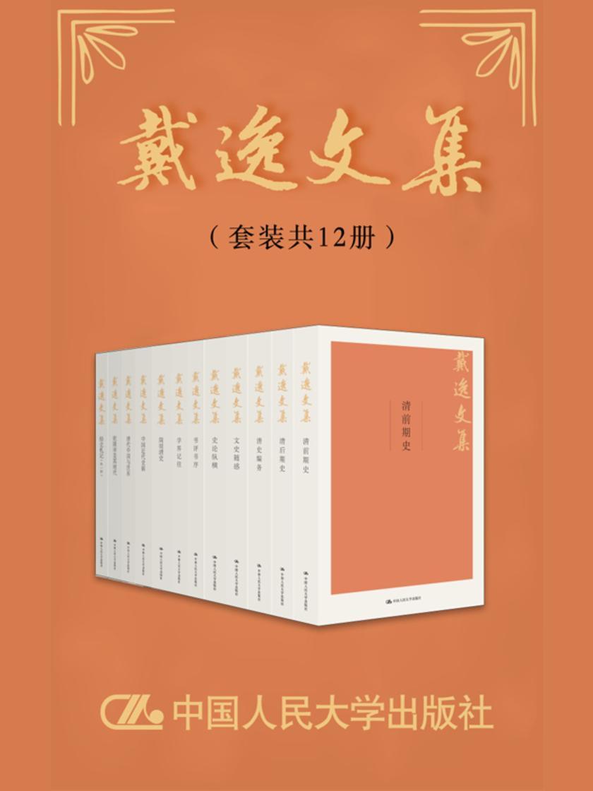 戴逸文集(套装共12册) (戴逸文集;北京市社会科学理论著作出版基金重点资助项目)
