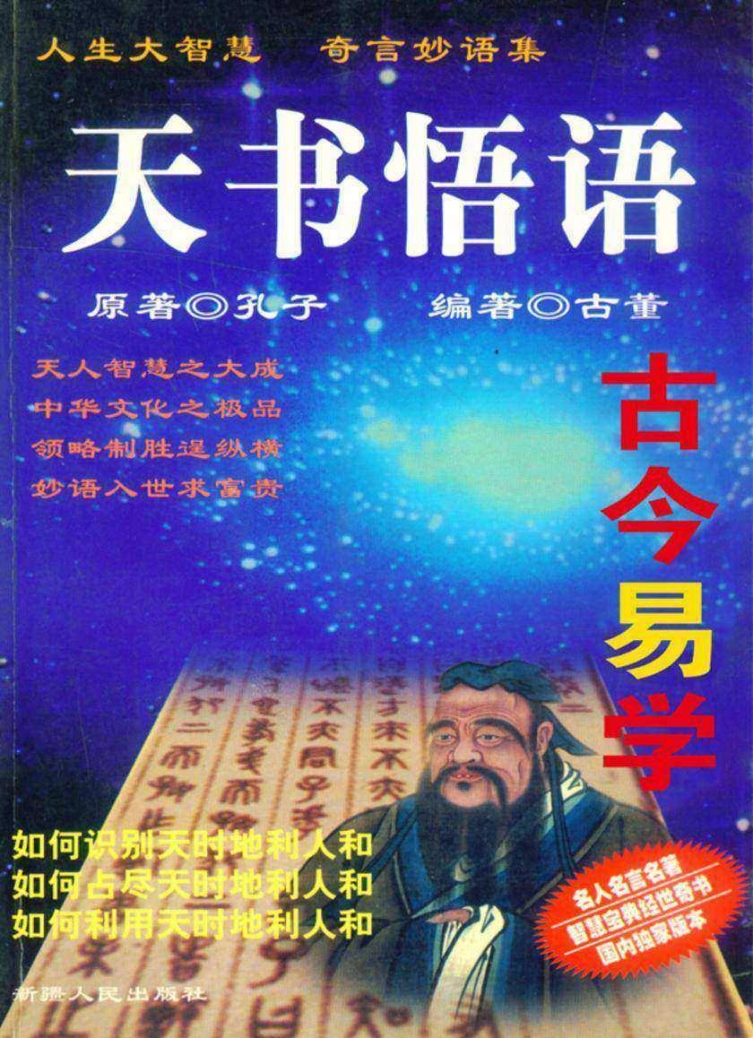 古今易学(仅适用PC阅读)