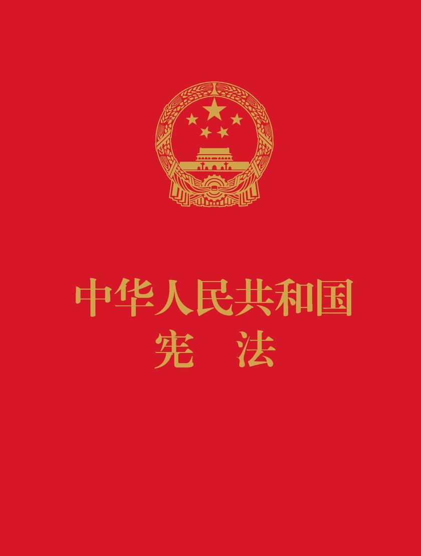 中华人民共和国宪法(64开便携  红皮压纹烫金版)