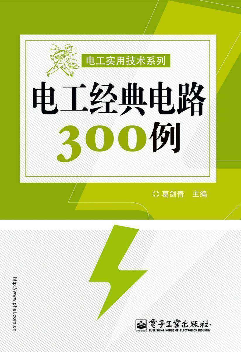 电工经典电路300例