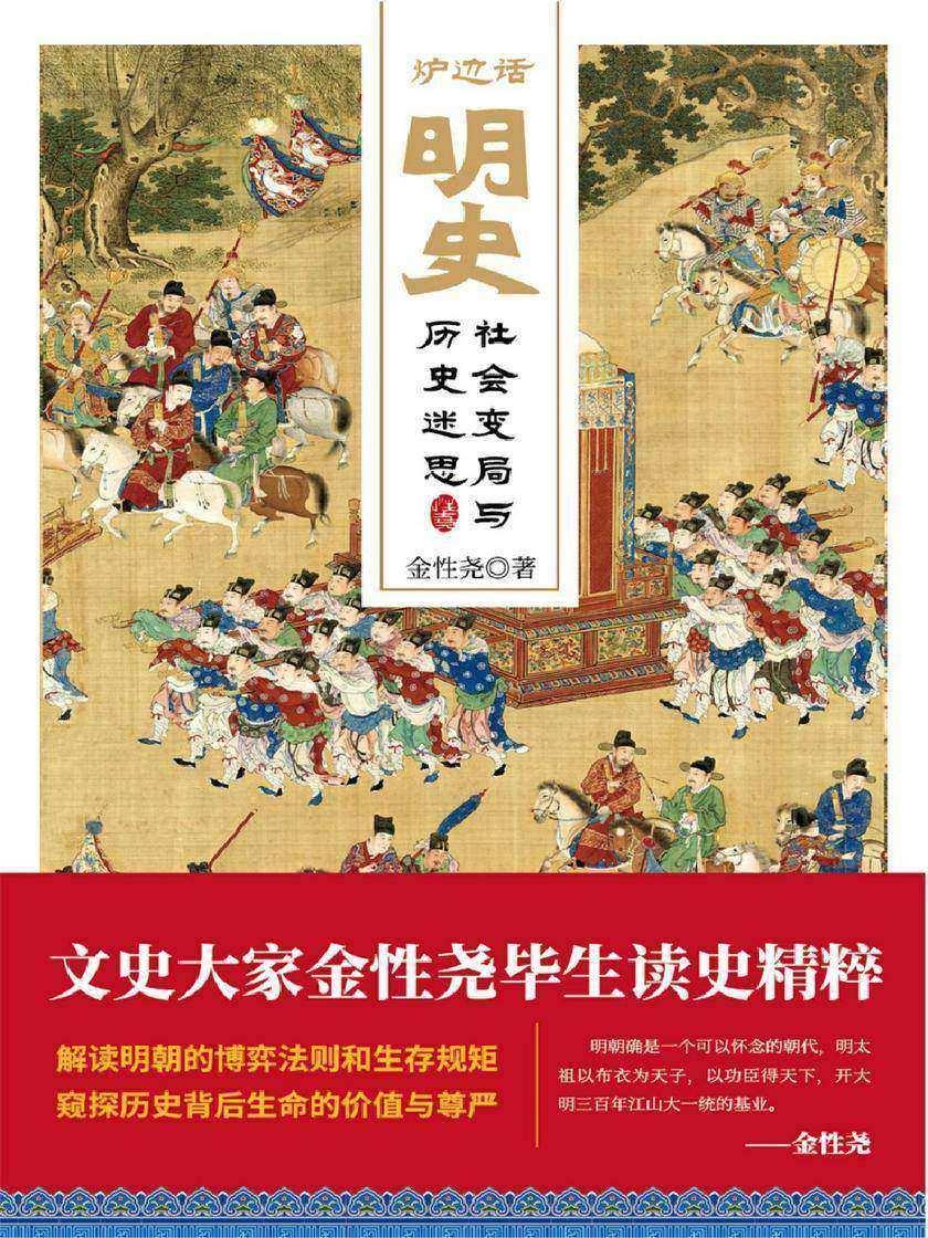炉边话明史:社会变局与历史迷思
