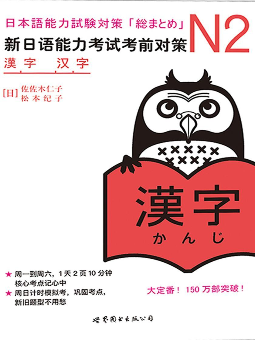 N2汉字:新日语能力考试考前对策