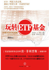 玩转ETF基金(试读本)