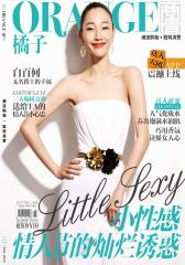 ORANGE橘子 月刊 2012年03期(电子杂志)(仅适用PC阅读)