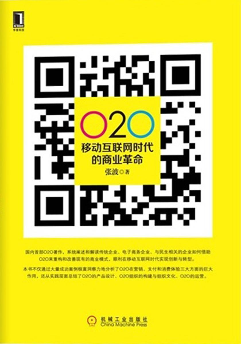 O2O:移动互联网时代的商业革命