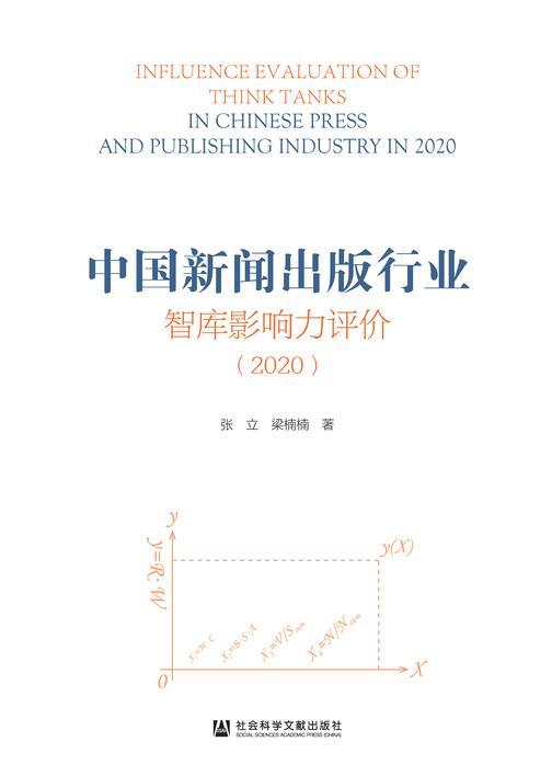 中国新闻出版行业智库影响力评价(2020)