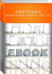 全效学习系列丛书:同步学练测·思想品德·湖南师大版·七年级(下册)(仅适用PC阅读)