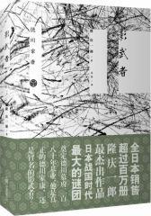 影武者——德川家康(试读本)