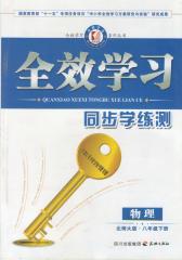 *学习系列丛书:北师大版.同步学练测.物理.八年级.下(仅适用PC阅读)