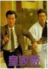 皇家饭 粤语(影视)