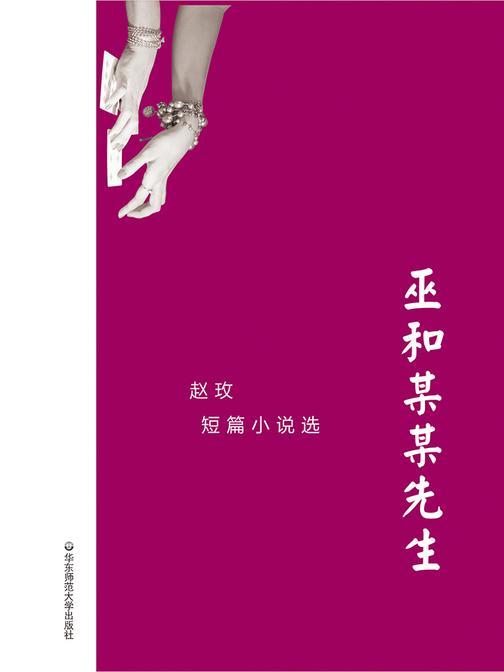 巫和某某先生:赵玫短篇小说选