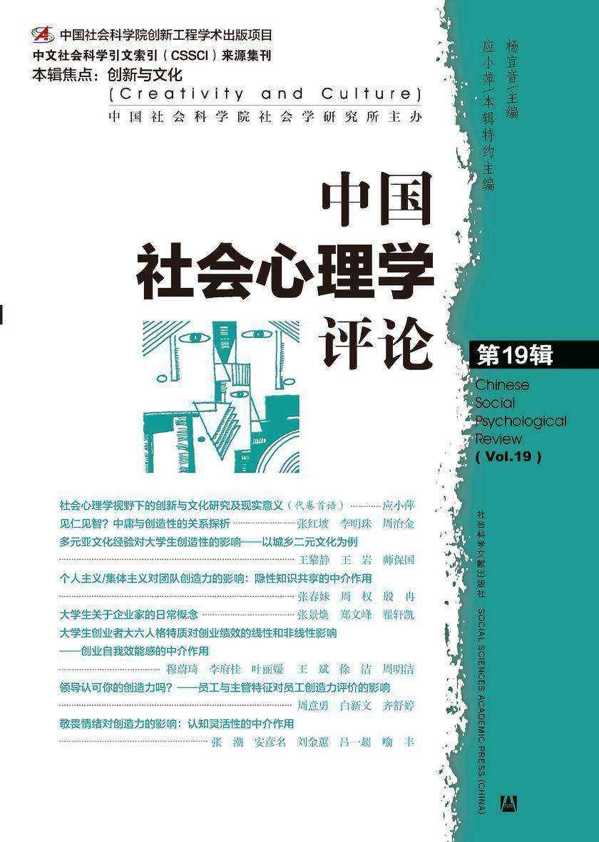 中国社会心理学评论(第19辑)