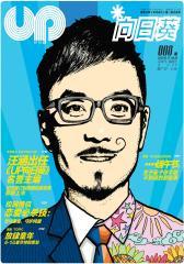 up向日葵 双周刊 2011年08期(电子杂志)(仅适用PC阅读)