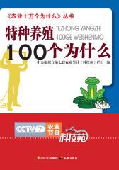 特种养殖100个为什么(仅适用PC阅读)
