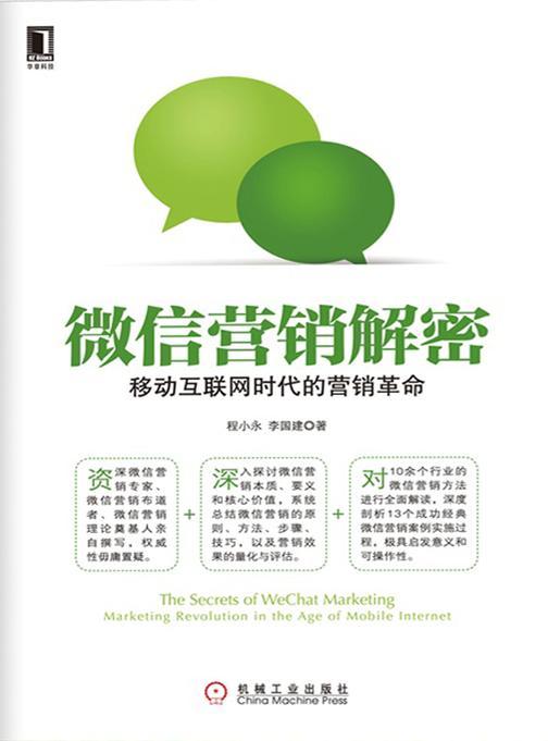 微信营销解密:移动互联网时代的营销革命