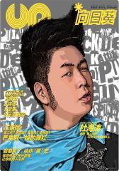 up向日葵 双周刊 2011年10期(电子杂志)(仅适用PC阅读)