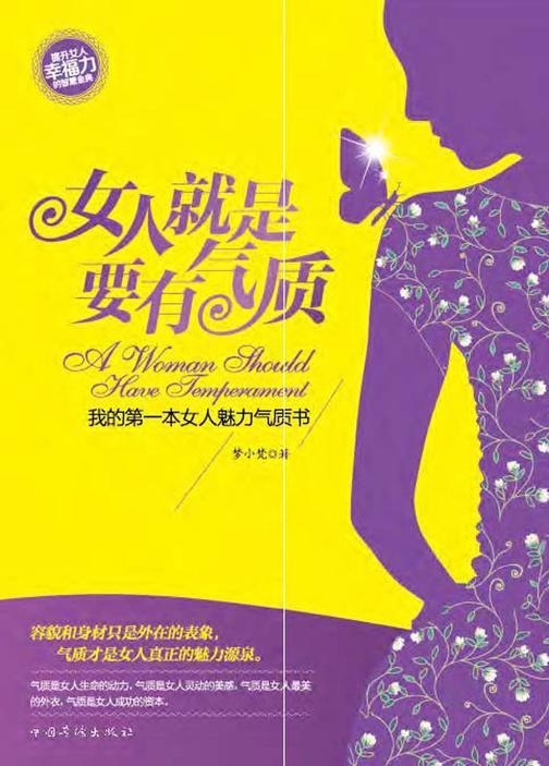 女人就是要有气质:我的第一本女人魅力气质书