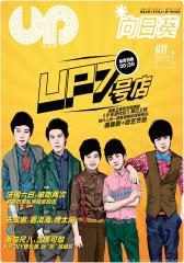 up向日葵 双周刊 2011年11期(电子杂志)(仅适用PC阅读)