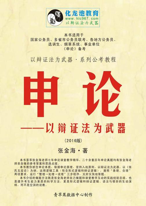 申论——以辩证法为武器(2016版)