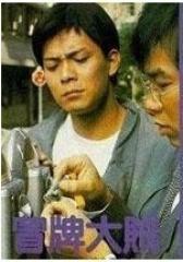 冒牌大贼 国语(影视)