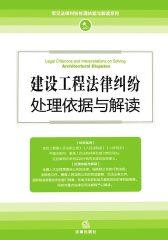 建设工程法律纠纷处理依据与解读(第3版)