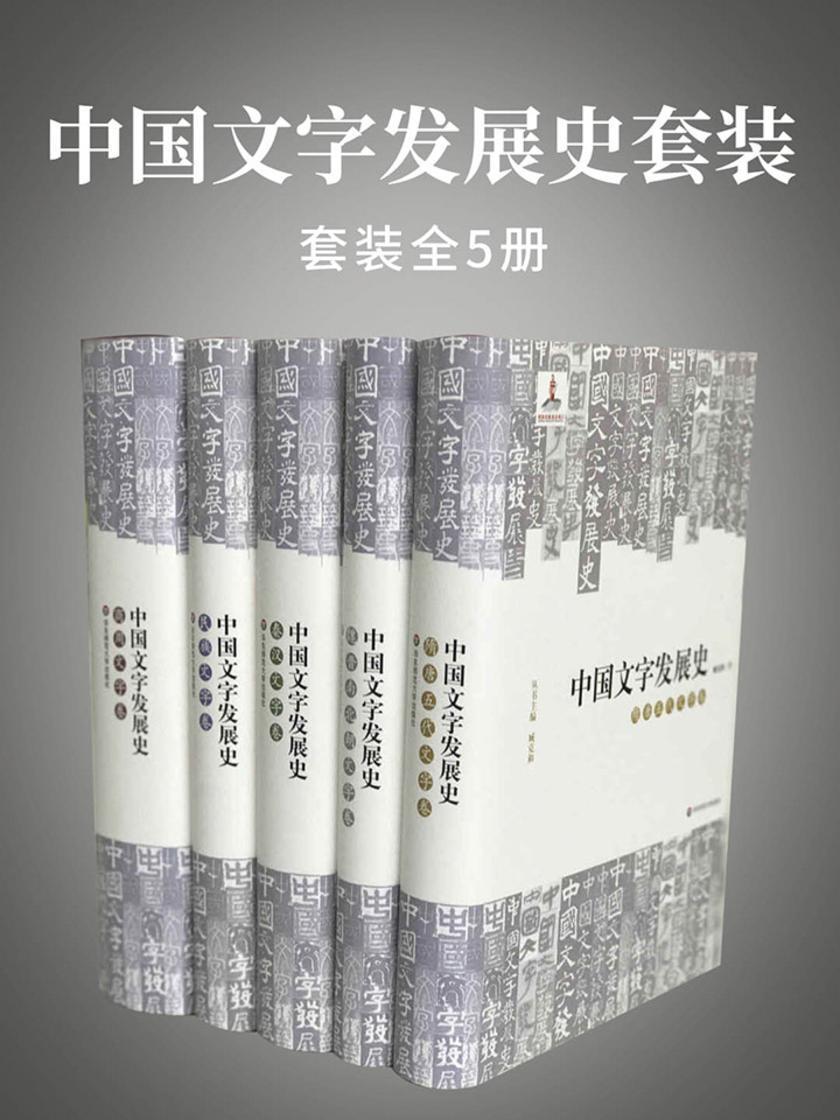 中国文字发展史套装(全5册)