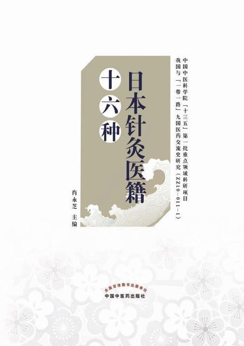日本针灸医籍十六种