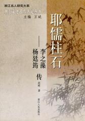 耶儒柱石:李之藻、杨廷筠传