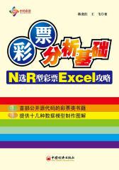 彩票分析基础:N选R型彩票Excel攻略
