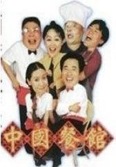 中国餐馆(影视)