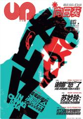 up向日葵 双周刊 2011年15期(电子杂志)(仅适用PC阅读)