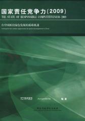 国家责任竞争力.2009,在中国抓住绿色发展的低碳机遇(仅适用PC阅读)