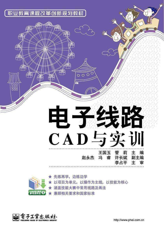 电子线路CAD与实训