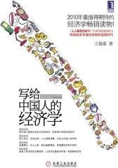 写给中国人的经济学(浓缩版)