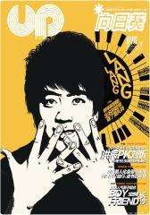 up向日葵 双周刊 2011年16期(电子杂志)(仅适用PC阅读)