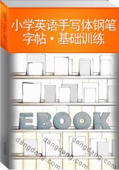 小学英语手写体钢笔字帖·基础训练(仅适用PC阅读)