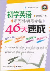 初学英语手写体钢笔字帖:46天速成(仅适用PC阅读)