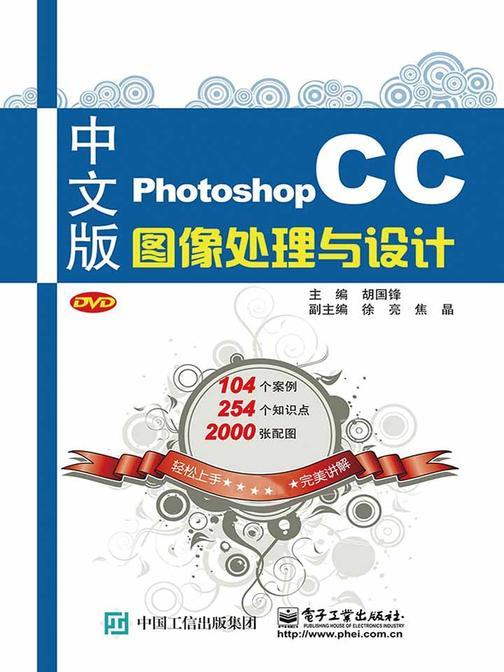 中文版Photoshop CC图像处理与设计