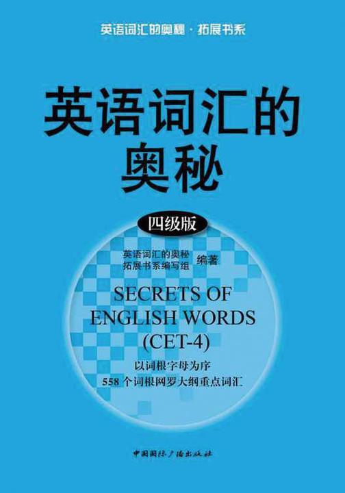 英语词汇的奥秘·拓展书系:英语词汇的奥秘(四级版)