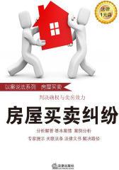 判决确权与卖房效力(房屋买卖纠纷)