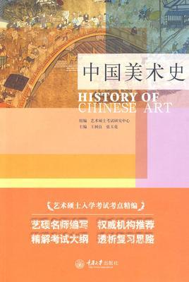 中国美术史(艺术硕士入学考试考点精编)(试读本)