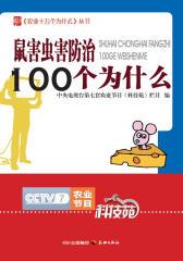 鼠害虫害防治100个为什么(仅适用PC阅读)