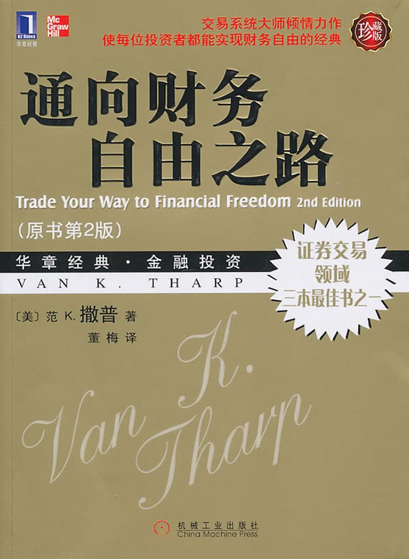 通向财务自由之路(原书第2版)(珍藏版)(仅适用PC阅读)