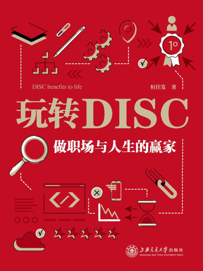 玩转DISC:做职场与人生赢家