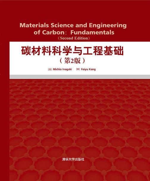 碳材料科学与工程基础=Materials science and engineering of carbon:fundamentals:第2版:英文