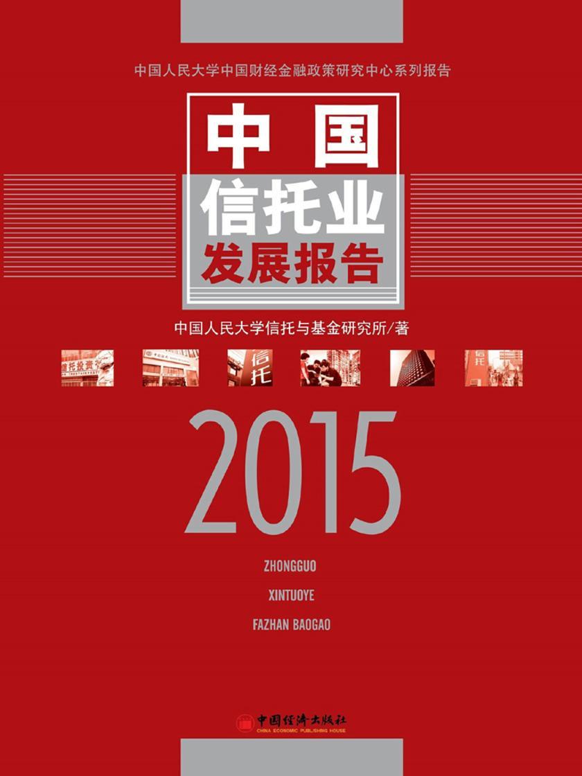 中国信托业发展报告(2015)