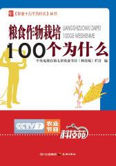 粮食作物栽培100个为什么(仅适用PC阅读)