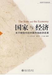 国家与经济:关于转型中的中国市场经济改革(经济学名家论丛)