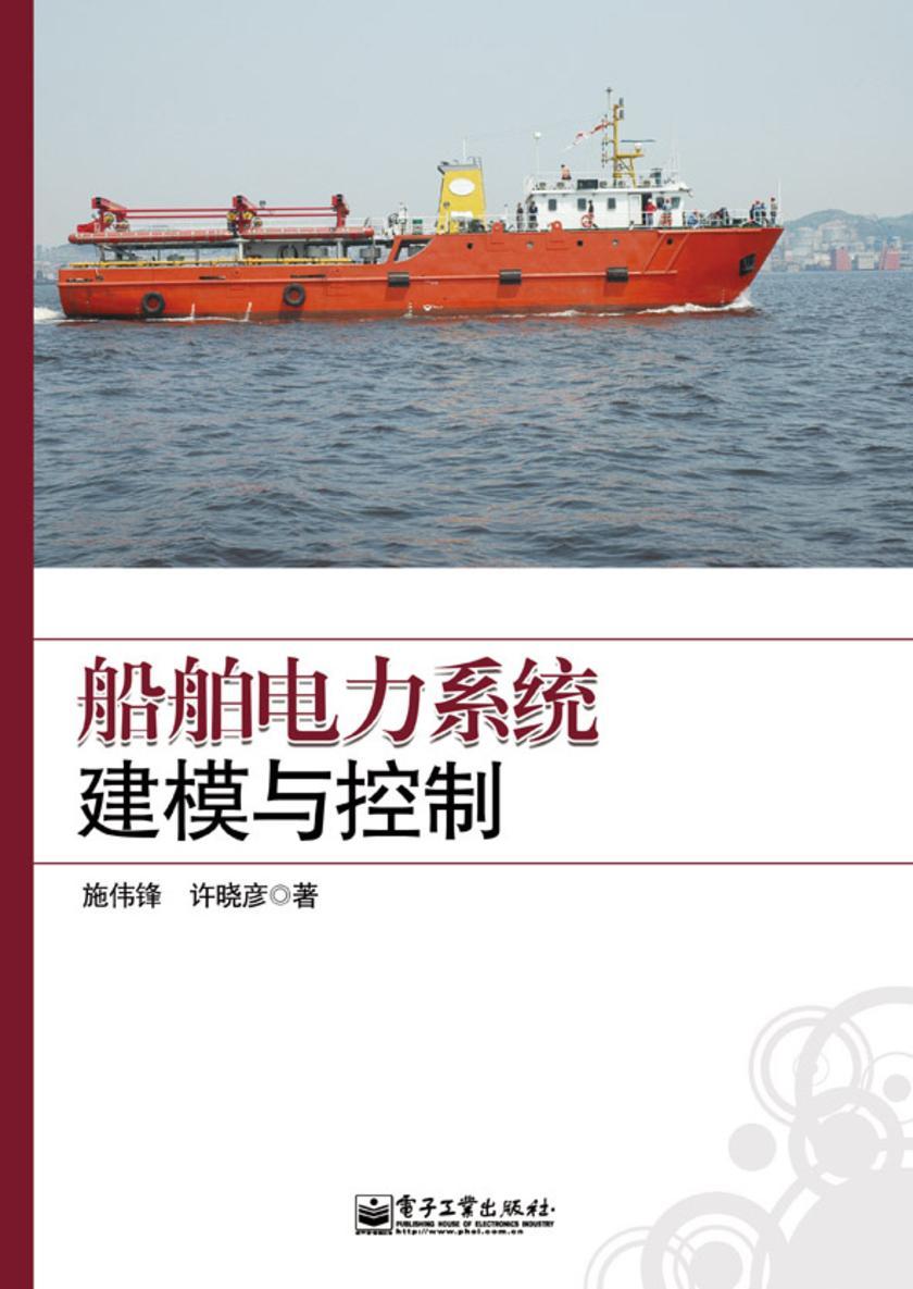 船舶电力系统建模与控制